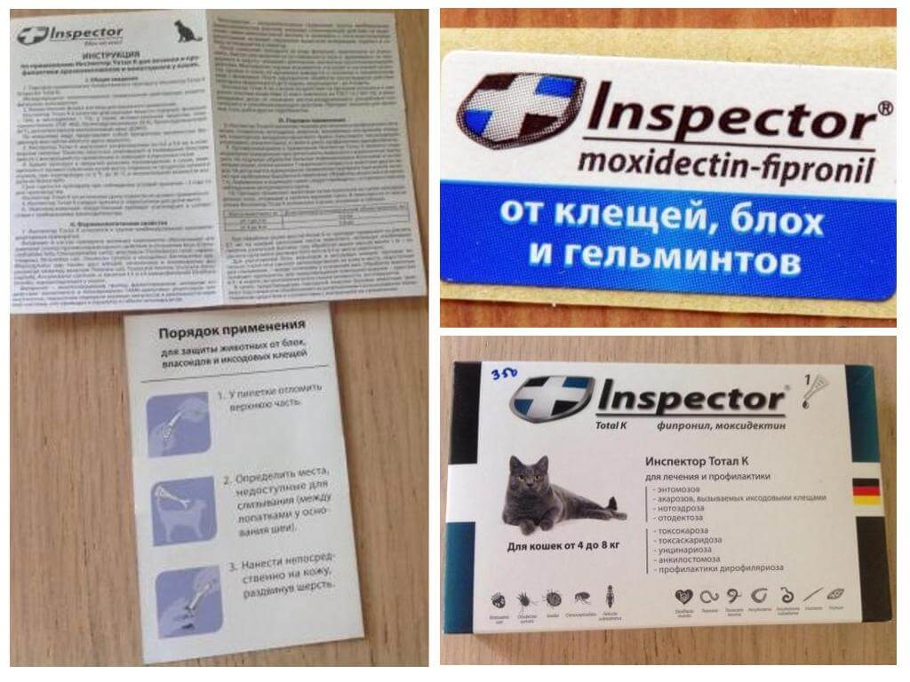 Препарат инспектор