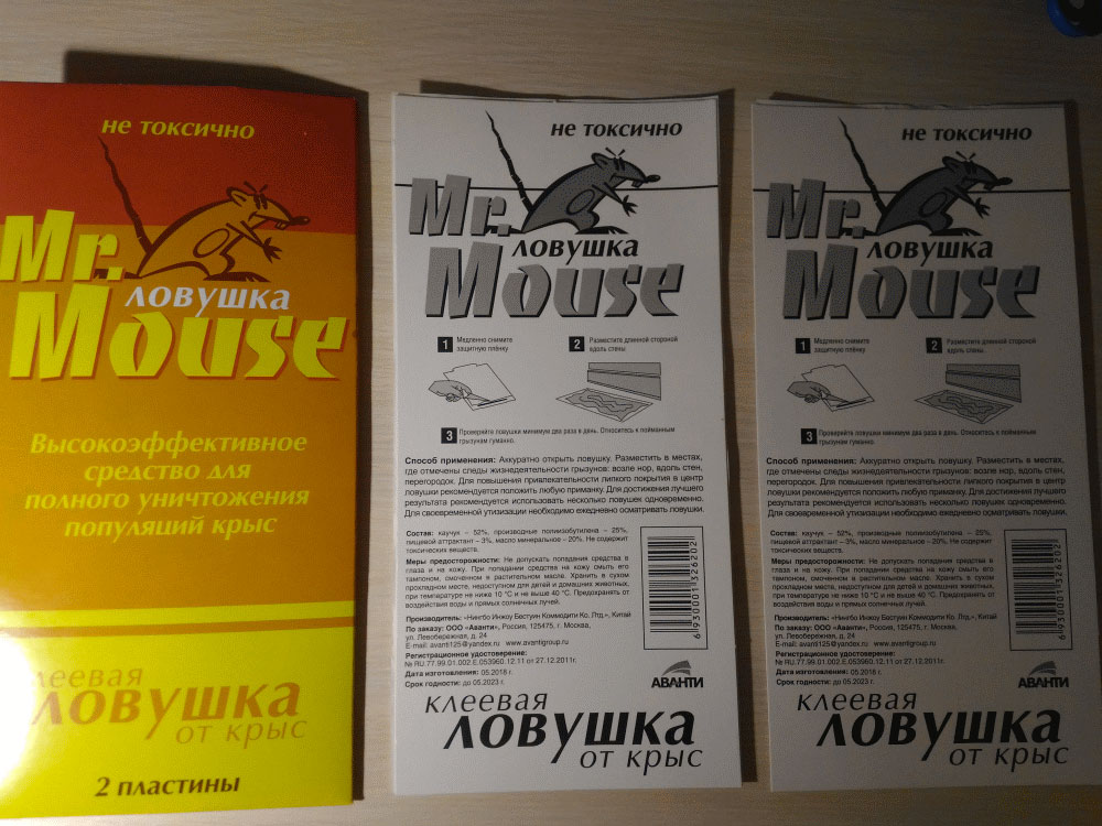 Клей от крыс и мышей Alt инструкция по применению